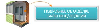 Отделка балконов/лоджий